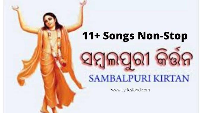 Sambalpuri Kirtan Bhajan Mp3 Download