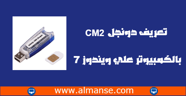 The definition of a computer CM2 dongle on Windows 7