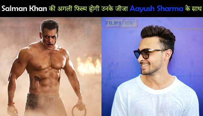 Salman Khan की अगली फिल्म होगी उनके जीजा Aayush Sharma के साथ