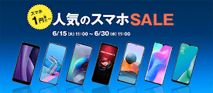 OCN モバイル ONEが6月15日に新セール開始!1円スマホの機種など一部変更して実施中!