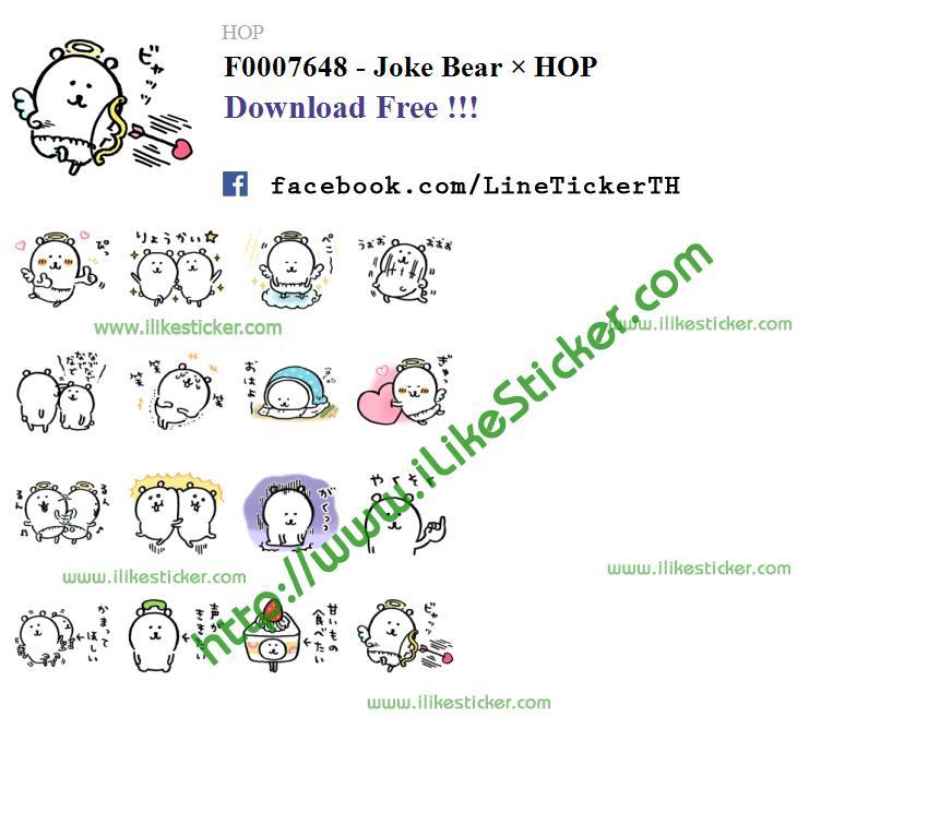 Joke Bear × HOP