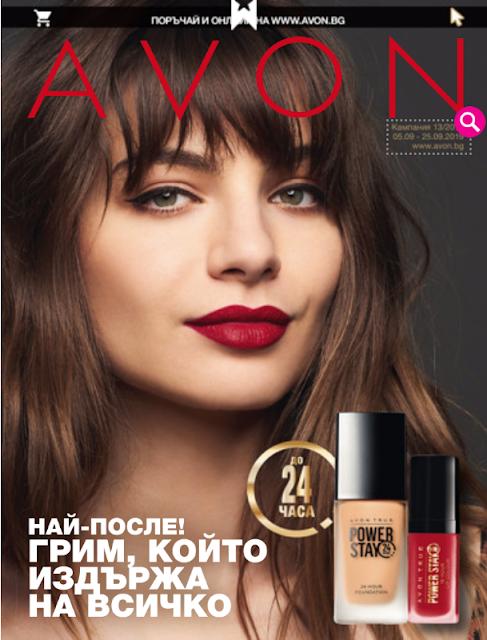 Avon брошура-каталог № 13 2019