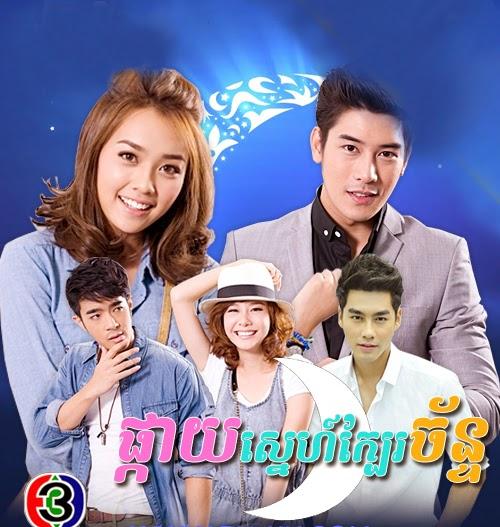 khmer movie 2015