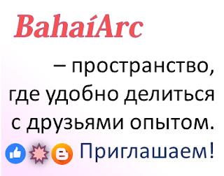 BahaiArc - площадка для обмена опытом и знаниями!