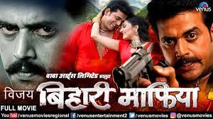 Bihari Mafia Bhojpuri Movie