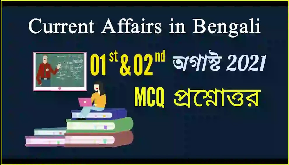 Daily Current Affairs In Bengali 1st & 2nd August 2021
