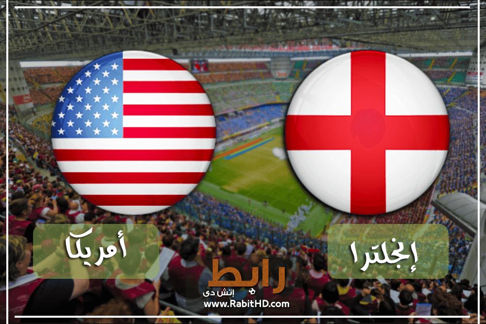 مشاهدة مباراة انجلترا وأمريكا بث مباشر 15-11-2018 مباراة ودية