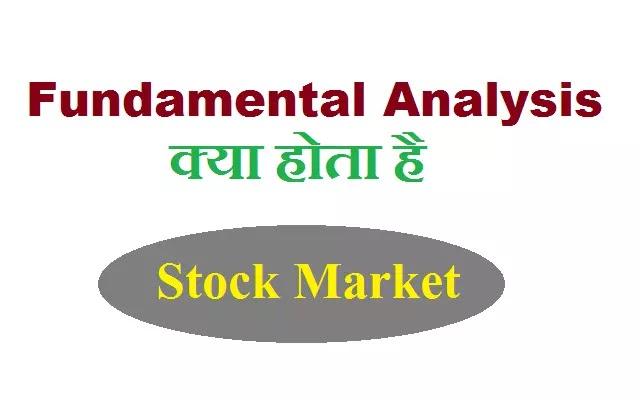 फंडामेंटल एनालिसिस क्या होता है ? Fundamental Analysis In Hindi (Full Information)
