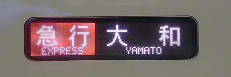小田急線 急行 大和行き3 8000形(2018年までのEXPRESS表示)