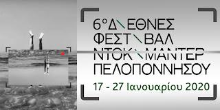 6ο Διεθνές Φεστιβάλ Ντοκιμαντέρ Πελοποννήσου