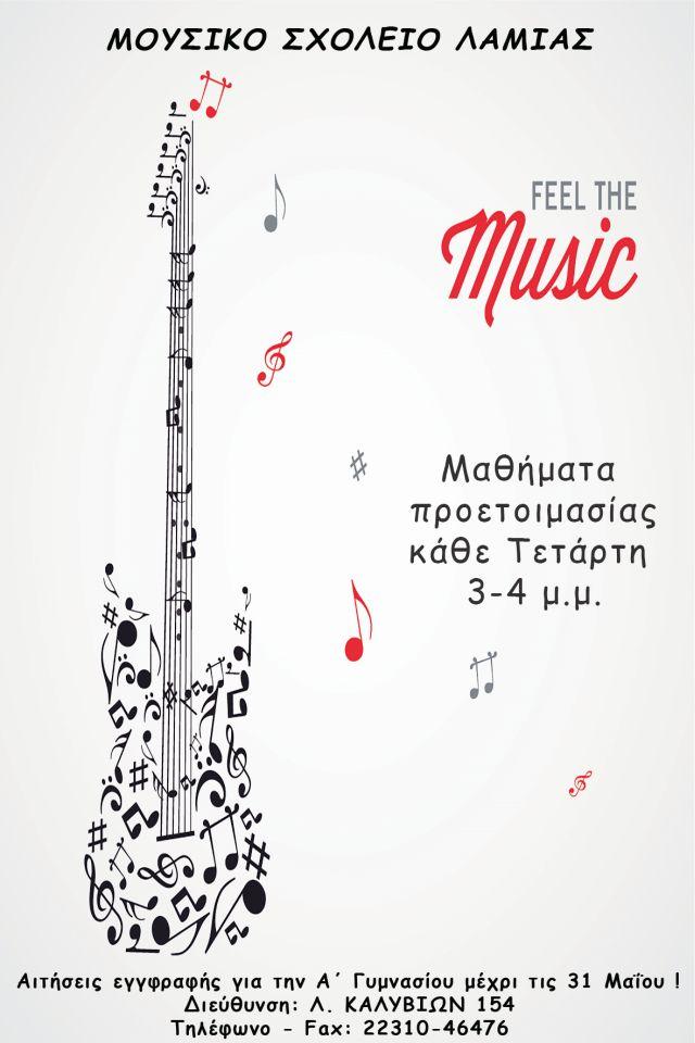 Εγγραφή μαθητών στο Μουσικό Σχολείο Λαμίας