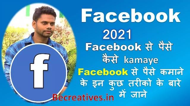 2021 मे facebook से पैसे कैसे कमाए / facebook se paise kaise kamaye