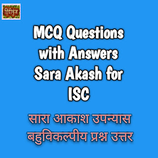 MCQ Questions with Answers Sara Akash for ISC