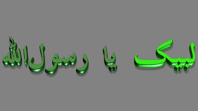 Labiak Ya Rasool Allah