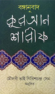 Quran Sharif Bangla Translation by Girish Chandra Sen