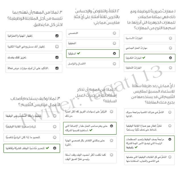 الاختبارات والمقابلات الوظيفية - ٣ - أنواعُ مقاييسِ التَّقييم [ حل ]