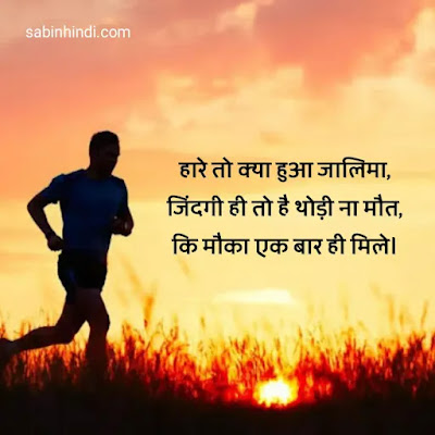 Failure status in hindi