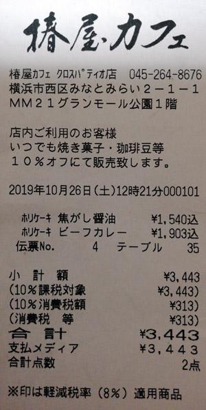 椿屋カフェ みなとみらいクロスパティオ店 2019/10/26 のレシート