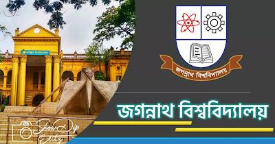 আসছে জবির নতুন অর্থবছরের বাজেট, বরাদ্দ বাড়বে গবেষণা, ছাত্রবৃত্তি ও স্বাস্থ্য খাতে