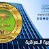 اقبال يوافق لطلبة ثانويات المتميزين والمتميزات وثانويات كلية بغداد بالاستمرار بالدوام فيها