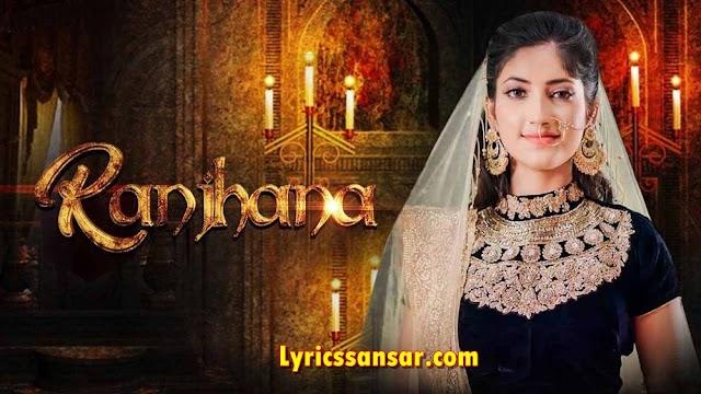 Ranjhana राँझणा Lyrics - Zubeen Garg & Angel Rai