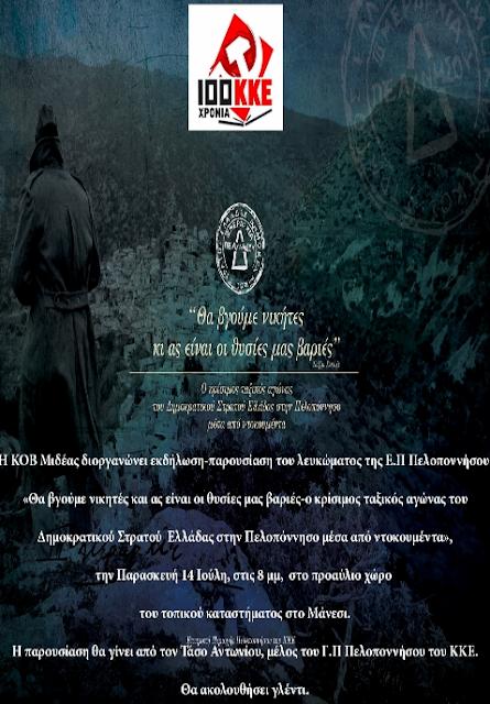 Παρουσίαση λευκώματος του Δ.Σ.Ε. στο Μάνεσι Αργολίδας