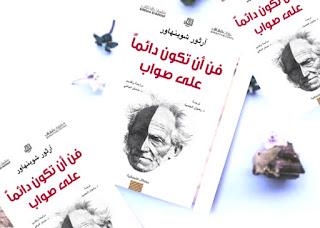 تحميل كتاب فن أن تكون دائما على صواب pdf تأليف آرثور شوبنهاور