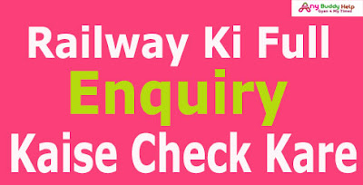 railway ki full information kaise check kare by anybuddyhelp