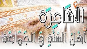 من هم الاشاعرة ومن هم الصوفية ؟