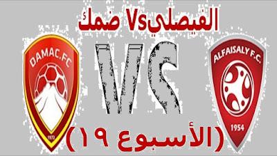 مباراة الفيصلي وضمك كورة توداي مباشر 18-2-2021 والقنوات الناقلة في الدوري السعودي