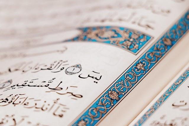 فضل سورة يس وأسرارها الروحانية