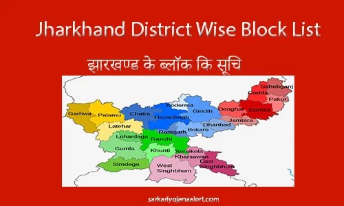 Jharkhand District Wise Block List