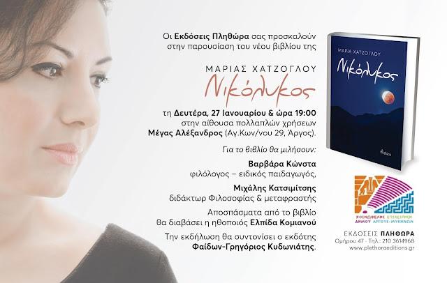 """Παρουσίαση στο Άργος του νέου βιβλίου της Μαρίας Χατζόγλου """"Νικόλυκος"""""""