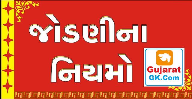 Gujarati Jodni na Niyamo & Example For Competitive Exam