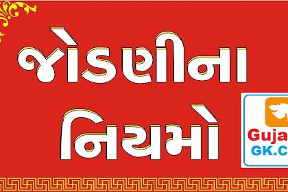 Gujarati Jodani Niyamo & Example For Competitive Exam