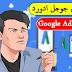 شرح تسجيل في جوجل ادورد Google AdWords