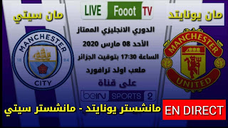 مشاهدة مباراة : مانشستر يونايتد و مانشستر سيتي / بث مباشر 08 مارس 2020