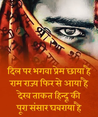 Bhagwa-Raj-Attitude-Status