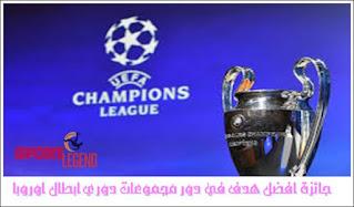 جائزة أفضل هدف في دور مجموعات دوري أبطال أوروبا