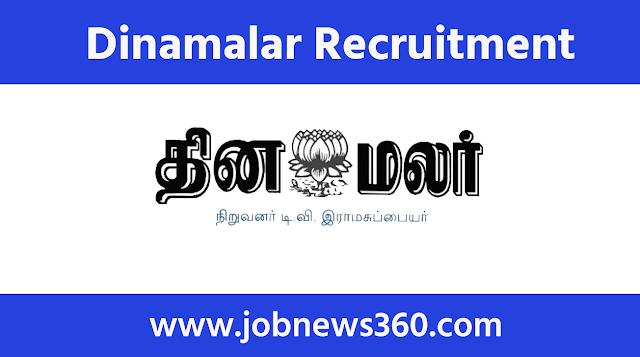 Dinamalar Recruitment 2021 for Security & Reporter