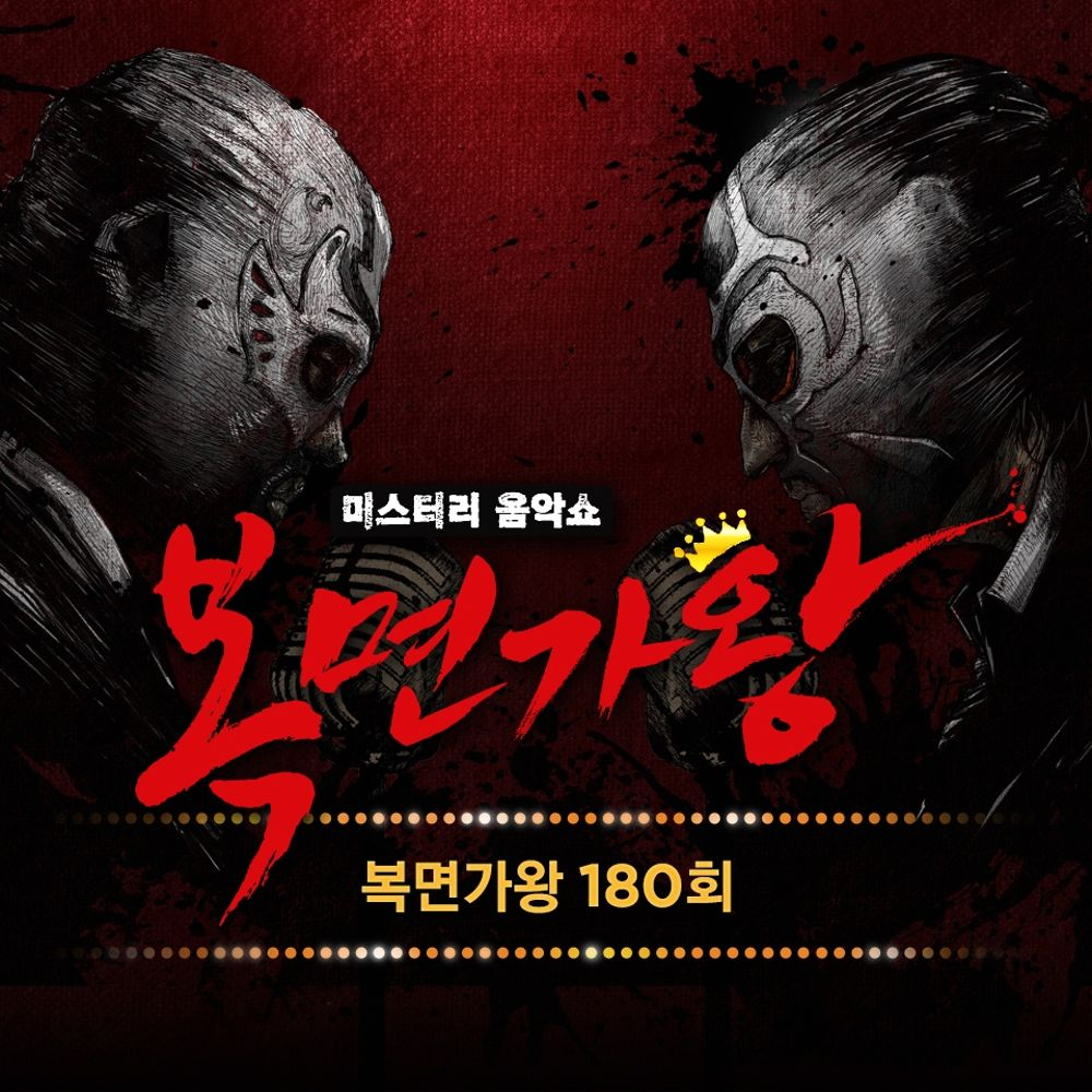 Various Artists – King of Mask Singer 180th