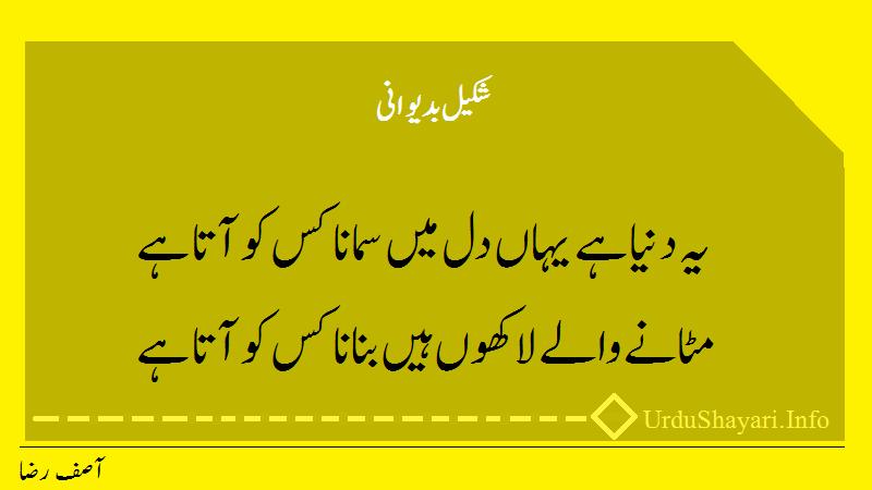 Yeh Dunya Hay Sad Poetry Urdu 2 Lines - Sms Shayari On Dil Duniya - Mood off