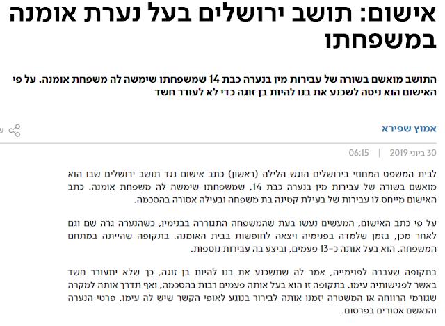 אישום: תושב ירושלים בעל נערת אומנה במשפחתו -  אמוץ שפירא , כאן 11 , 30 ביוני 2019