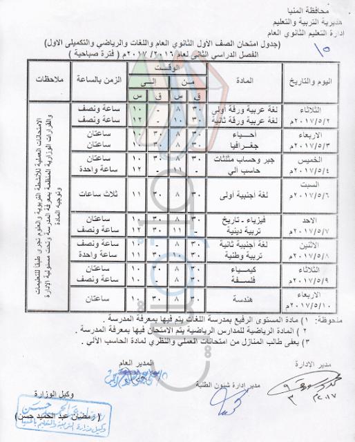 جدول امتحانات الصف الأول الثانوي 2017 الترم الثاني محافظة المنيا