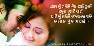 Odia Best Love Shayari Collection 2020   Odia Love Shayari