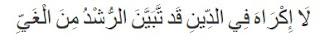terjemahan Surat Al-Baqorah 256