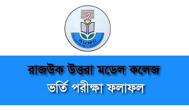 Get Rajuk School Class Six and Nine Admission Result 2021