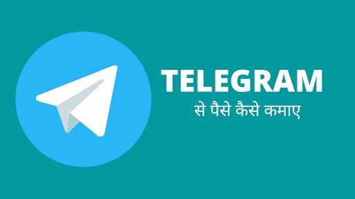 telegram se paise kaise kamaye