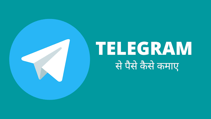 Telegram Se Paise Kaise Kamaye आसन तरीके