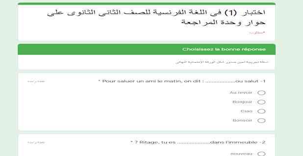 امتحان الكتروني لغة فرنسية للصف الثانى الثانوي نظام جديد مسيو عثمان البروف